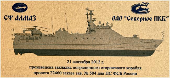 Состоялись церемонии закладки и подъема флага на пограничных кораблях проекта 22460