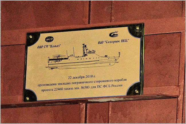 Начато строительство второго серийного пограничного сторожевого корабля проекта 22460