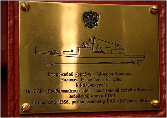 На судостроительном заводе «Янтарь» состоялась закладка пятого в серии сторожевого корабля (фрегата) «Адмирал Истомин» проекта 11356