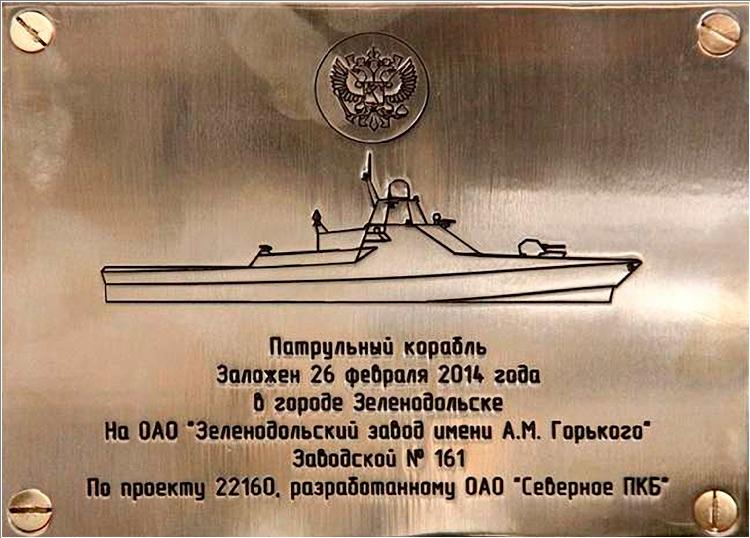 На Зеленодольском судостроительном заводе заложен головной патрульный корабль проекта 22160 «Василий Быков»