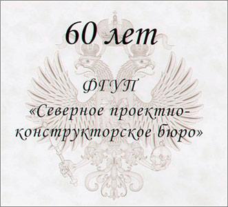 60-летие «Северного ПКБ»