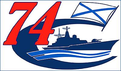 22 апреля исполняется 74 года со дня снования АО «Северное ПКБ»
